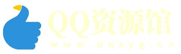 QQ资源馆 - 用心创造,你我共享,QQ皇族馆,小刀娱乐网,爱收集娱乐网,小k娱乐网